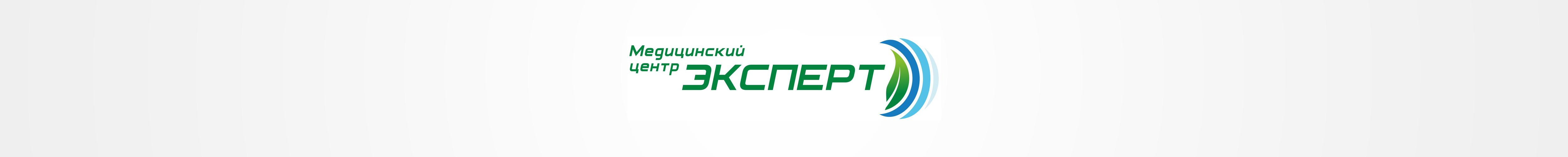 "МЦ ""Эксперт"" г. Балаково"